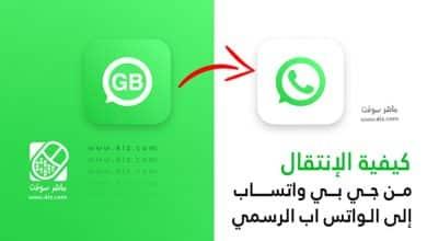 الإنتقال من GBWhatsApp إلى WhatsApp