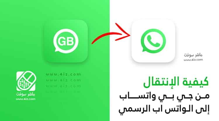 شرح أفضل طريقة للانتقال من تطبيق جي بي واتساب إلى الواتس اب الرسمي