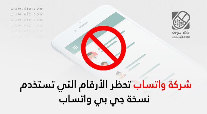 شركة فيسبوك تقوم بحظر الأرقام التي تستخدم نسخة جي بي واتساب
