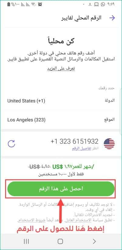 الحصول على رقم أمريكي مجاناً مدى الحياة