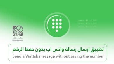 إرسال رسالة واتساب بدون أن تقوم بحفظ الرقم على الموبايل