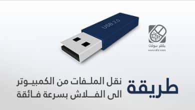 Photo of نسخ الملفات من الكمبيوتر الى الفلاش بسرعة فائقة
