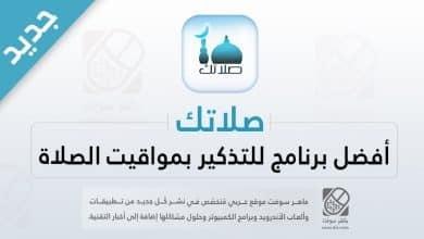 Photo of تحميل برنامج مواقيت الصلاة للموبايل