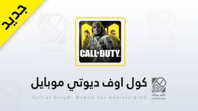 Photo of تحميل لعبة كول اوف ديوتي موبايل Call of Duty Mobile