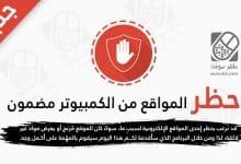 Photo of برنامج حظر المواقع من الكمبيوتر مضمون 100%