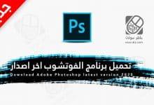 Photo of تحميل فوتوشوب 2020 عربي برابط مباشر