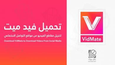 Photo of تحميل تطبيق فيد ميت الحديث Vidmate الاصلي