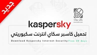 Photo of تحميل كاسبر سكاي انترنت سكيوريتي 2020 عربي