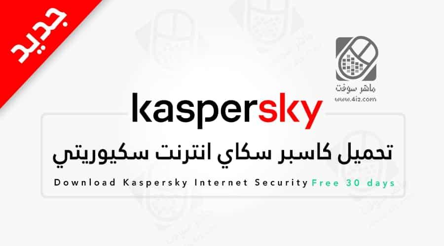 كاسبر سكاي انترنت سكيوريتي 2020 مجانا مدى الحياة