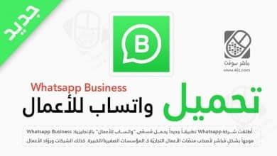 Photo of تحميل واتساب للأعمال Whatsapp Business