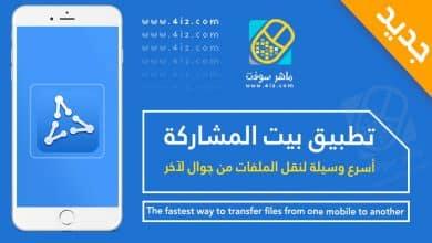 Photo of تطبيق بيت المشاركة APK Manager اخر تحديث