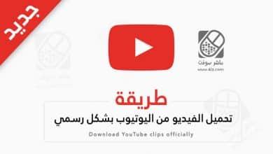 Photo of تحميل الفيديو من اليوتيوب أصبحَ رسميّاً