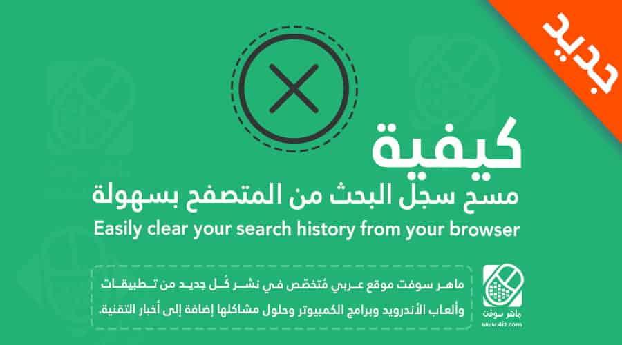 كيفية إزالة سجل البحث من المتصفح