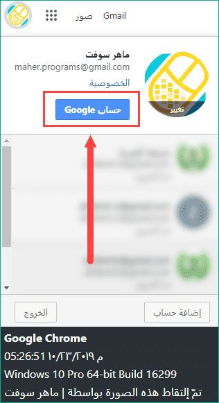 مسح سجل البحث من المتصفح بطريقة سهلة جدّاً