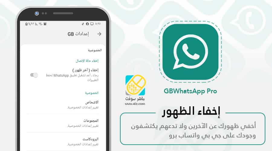 GBWhatsApp Pro اخر تحديث
