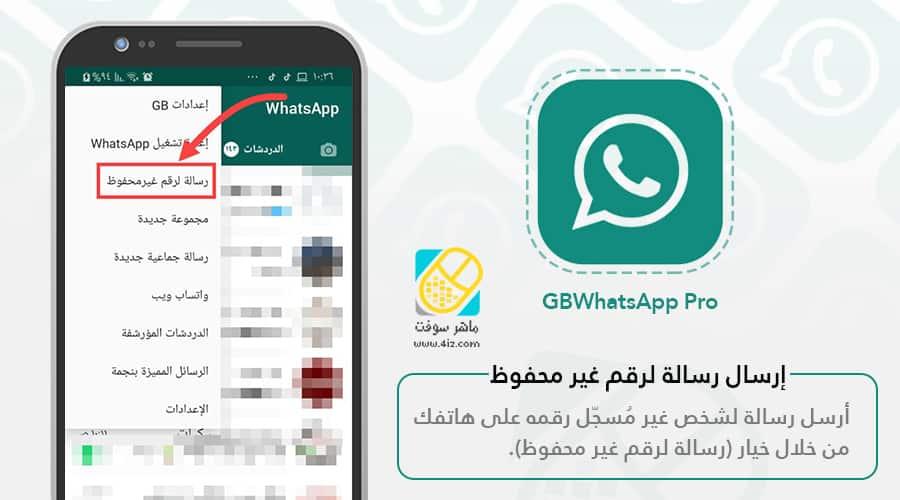 gbwhatsapp pro تحميل اخر اصدار