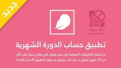 Photo of برنامج حساب الدورة الشهرية وأيام التبويض