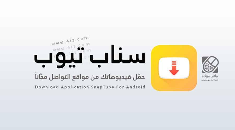 سناب تيوب الاصفر اخر اصدار كما يمكن تحميل تطبيق سناب تيوب الأحمر المدفوع