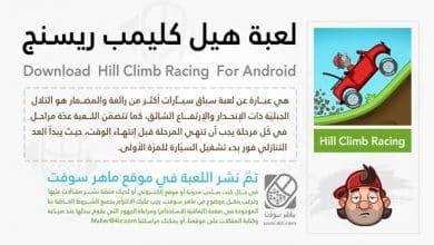 Photo of لعبة هيل كليمب ريسنج مهكرة Hill Climb Racing جاهزه