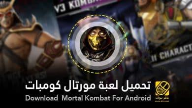 Photo of تحميل لعبة مورتال كومبات مهكرة Mortal Kombat