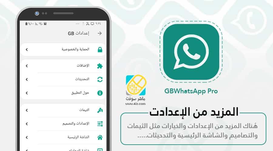 gbwhatsapp pro تحديث واتساب برو
