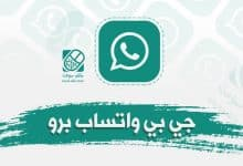 Photo of جي بي واتساب برو GBWhatsApp Pro