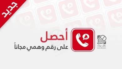 Photo of أحصل على رقم أمريكي وهمي مجاني عبر تطبيق Hushed