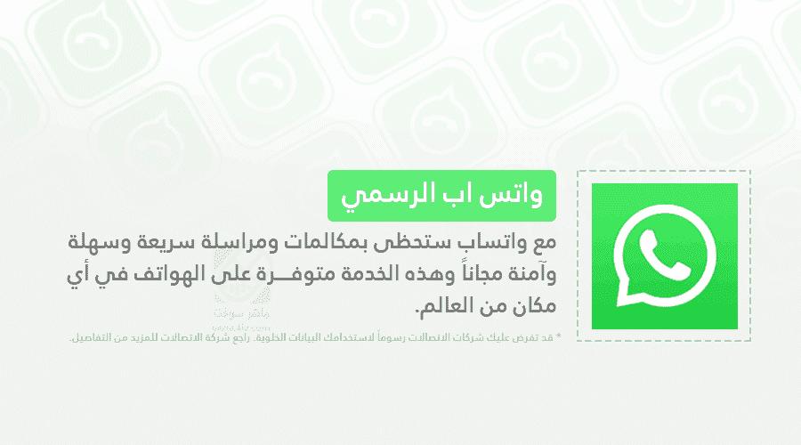 تحميل واتس اب 2020 تطبيق WhatsApp اخر تحديث