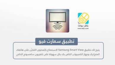 Photo of تحميل تطبيق عرض شاشة الهاتف على التلفاز