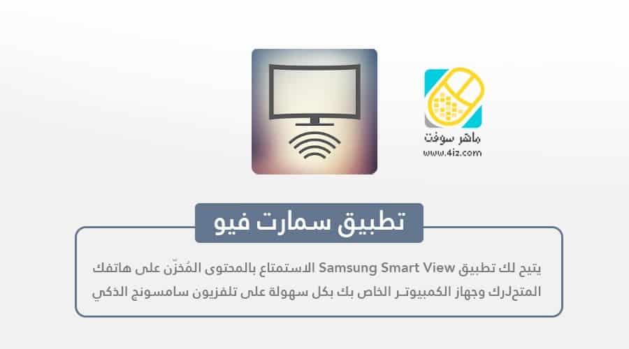 تطبيق عرض شاشة الهاتف على التلفاز بدون وصلات