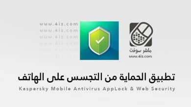 Photo of تطبيق الحماية من التجسس على الهاتف Kaspersky Mobile