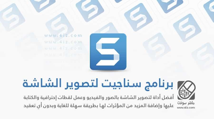 برنامج سناجيت 2020 لتصوير الشاشة وعمل شروحات بالصور والفيديو