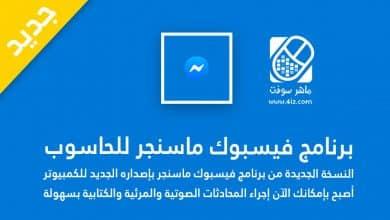 Photo of تحميل برنامج فيسبوك ماسنجر للكمبيوتر 2020