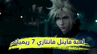 Photo of لعبة فاينل فانتازي 7 ريميك Final Fantasy VII Remake