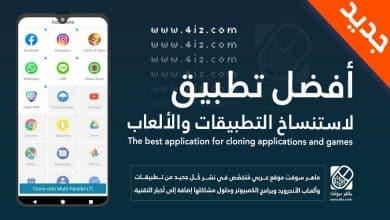Photo of تطبيق تكرار التطبيقات لأكثر من نسخة متعدد الموازي