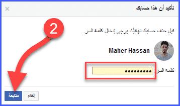 الطريقة الصحيحة لحذف حساب Facebook