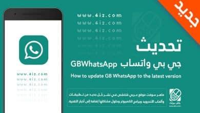 طريقة تحديث تطبيق جي بي واتساب GB Whatsapp