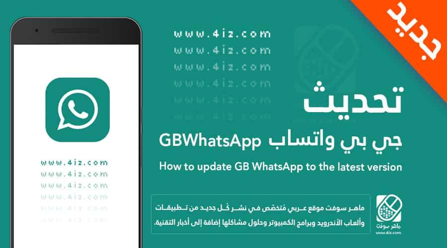 تحديث GB Whatsapp كيف تستطيع تنزيل اخر اصدار لتطبيق جي بي واتساب