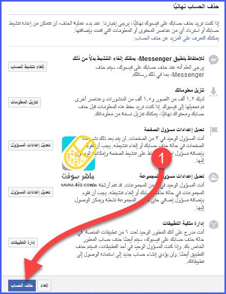 كيفية حذف حساب فيسبوك نهائيا بدون رجعة ماهر سوفت Maher Soft
